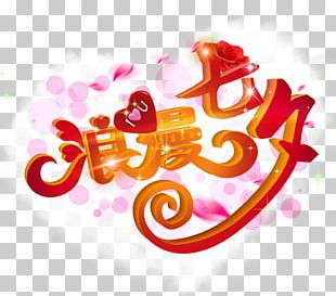 Qixi Festival Poster Traditional Chinese Holidays Valentine's Day PNG