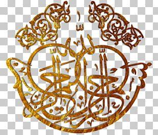 Basmala Visual Arts Paser Regency Calligraphy Font PNG