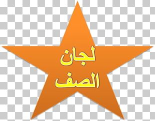 Five-pointed Star Gold STAR LANGUAGE Translation Connecting People PNG