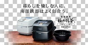 Rice Cookers 南部鉄器 Zojirushi Corporation Cauldron Induction Cooking PNG