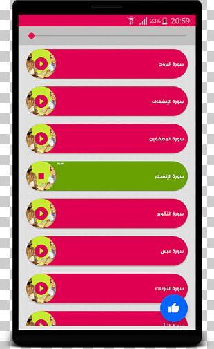 Belajar Al-Quran Android Application Package Google Play PNG