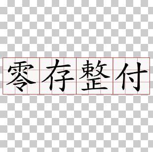 春秋笔法 Chengyu 天文之最 Spring And Autumn Annals Spring And Autumn Period PNG