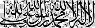Quran Six Kalimas Shahada Islam Arabic PNG