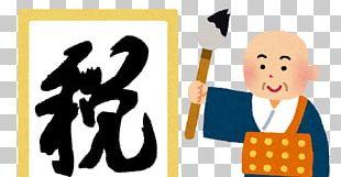 Kanji Of The Year Chinese Characters Kiyomizu-dera Japan Kanji Aptitude Testing Foundation PNG