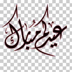 Eid Al-Fitr Eid Al-Adha Eid Mubarak Islam Ramadan PNG