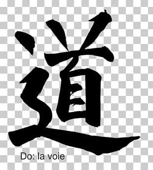 Kanji Aikido Dō Dojo Japanese Language PNG