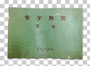 Regular Script Typeface Computer Font Taiwan PNG