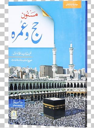 Great Mosque Of Mecca Kaaba Hajj Umrah PNG