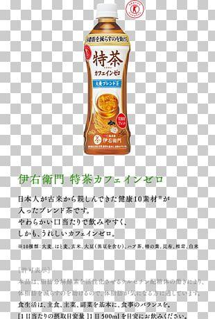 Barley Tea Hōjicha 伊右衛門 Green Tea PNG