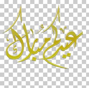 Eid Mubarak Eid Al-Fitr Eid Al-Adha Ramadan Muslim PNG