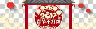 Chinese New Year New Years Eve Poster PNG
