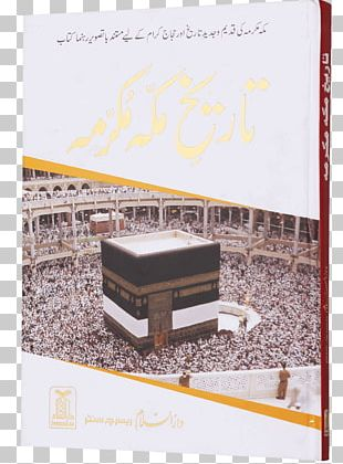 Kaaba Great Mosque Of Mecca Hejaz Al-Masjid An-Nabawi PNG