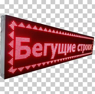 Led-Orsk.ru LED Lighting Light-emitting Diode Бегущая строка LED Strip Light Solid-state Lighting PNG