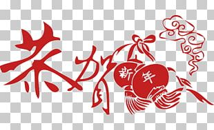 Chinese New Year New Year's Day Chinese Zodiac Christmas Mid-Autumn Festival PNG