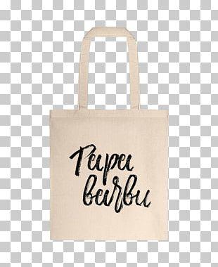 Tote Bag Reusable Shopping Bag Pharmacy Handbag PNG