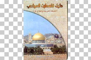 Al-Aqsa Mosque Stock Photography Tourism PNG