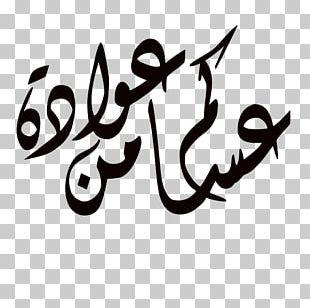 Eid Al-Fitr Ramadan Typography PNG