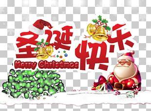 Santa Claus Christmas Poster Advertising PNG