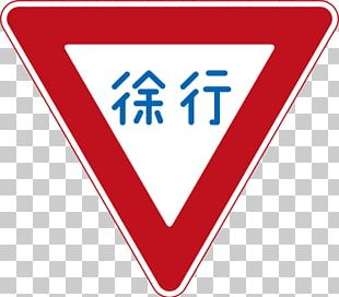 Japan Traffic Sign Yield Sign Stop Sign PNG