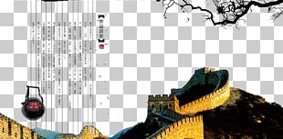 Great Wall Of China Ink Wash Painting Poster PNG