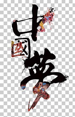 China Chinese Dream Graphic Design Art PNG