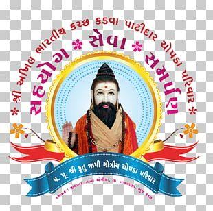 Shree Kutch Kadava Patidar Bhavan Chopda Parivar Pitru Dev Jivraj Dada Video PNG
