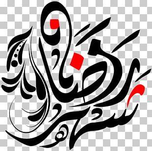 Ramadan Qur'an Islam Month God PNG