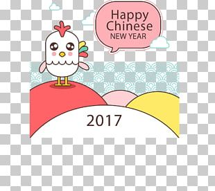 Chinese New Year 2017 January PNG