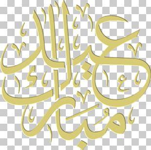 Eid Al-Fitr Eid Mubarak Eid Al-Adha PNG