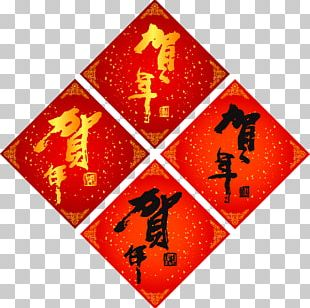 Chinese New Year New Years Day Calligraphy PNG