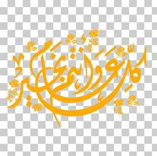 Eid Al-Fitr Eid Mubarak Ramadan Zakat Al-Fitr PNG