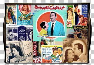 Cairo Ramadan Advertising Gift Poster PNG
