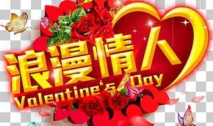 Valentines Day Qixi Festival Romance Dragon Boat Festival PNG