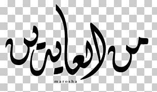 Eid Al-Fitr Holiday Eid Al-Adha Pakistan Day Logo PNG