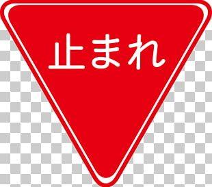 Traffic Sign 一時停止 Stop Sign Road Car PNG