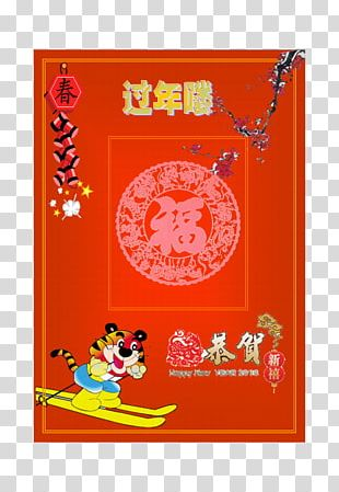 Greeting Card Chinese New Year Lunar New Year PNG