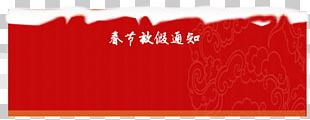 Le Nouvel An Chinois Chinese New Year Traditional Chinese Holidays Text Box PNG
