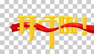 Chinese New Year Bainian New Years Day PNG