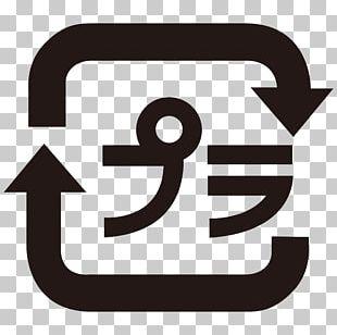 Japanese Recycling Symbols Plastic Bag Japanese Recycling Symbols PNG