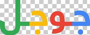 Google Logo Google Logo Arabic Wikipedia PNG