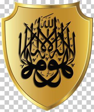 Islamic Art Quran Allah Muslim PNG