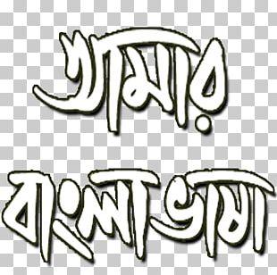 Bengali Alphabet Lettering Calligraphy Font PNG