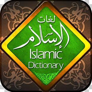 The Oxford Dictionary Of Islam Quran Allah Muslim PNG