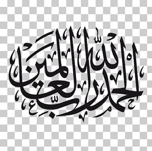 Islamic Calligraphy Arabic Calligraphy Alhamdulillah PNG