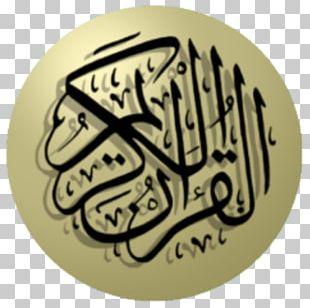 Qur'an Tadabbur-i-Quran Córdoba Tajwid Digital Quran PNG