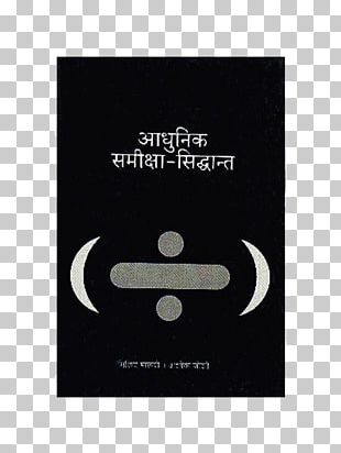 The 10 Laws Of Learning Marathi Book Brand PNG