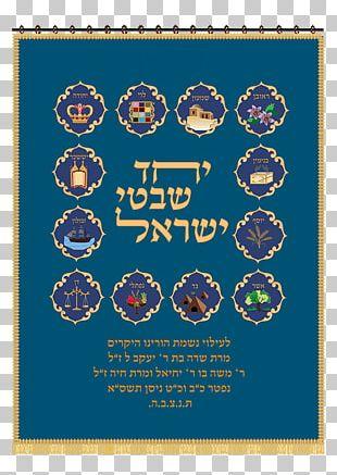 Temple In Jerusalem Parochet Torah Ark Synagogue Bema PNG