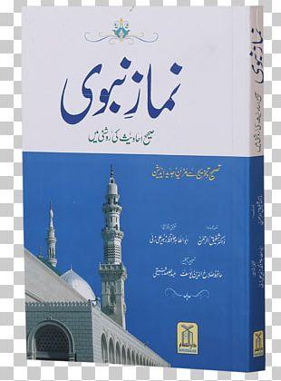 Al-Masjid An-Nabawi Salah Book Of Common Prayer Book Of Common Prayer PNG