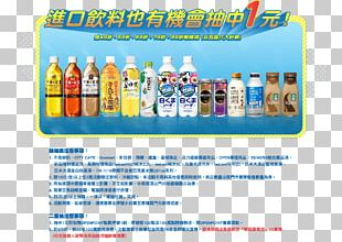 7-Eleven Convenience Shop President Chain Store Corporation Drink Brand PNG