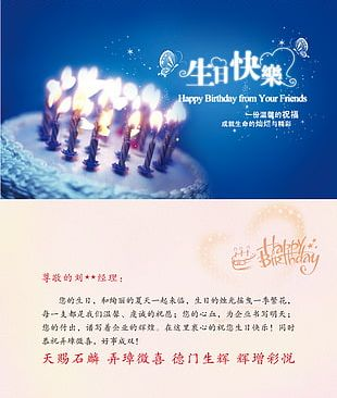 Happy Birthday Greeting Card Design Templates PNG